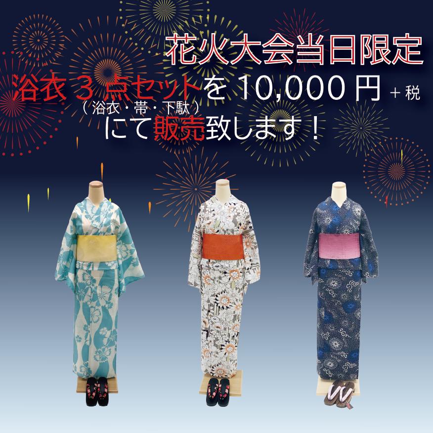 花火大会当日限定浴衣販売イベントのお知らせ
