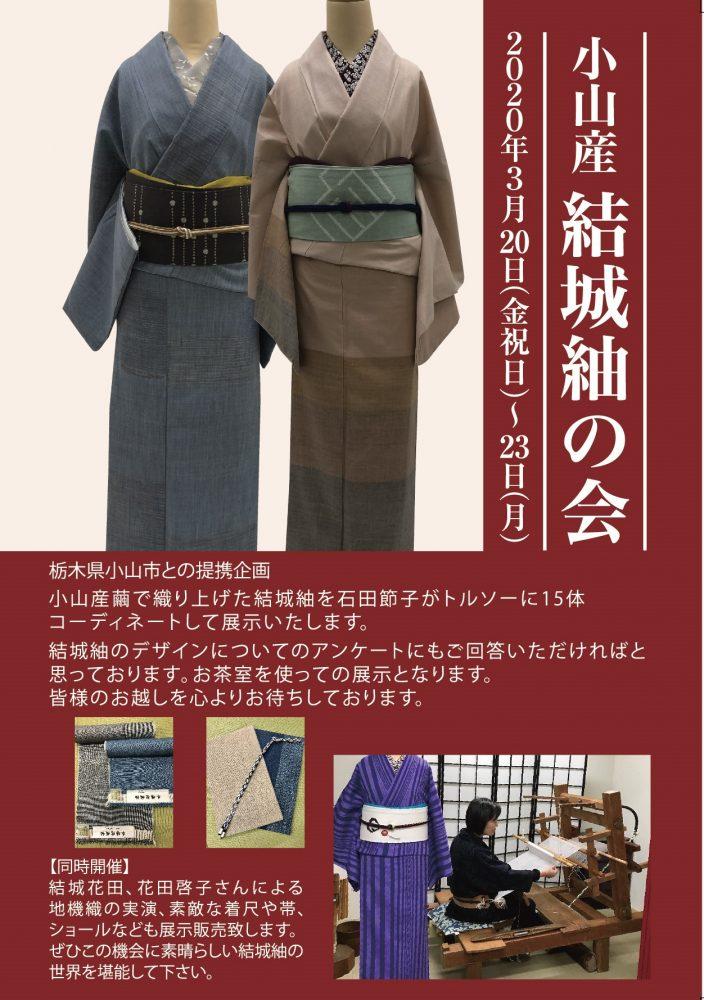 【明日から】小山結城紬の会