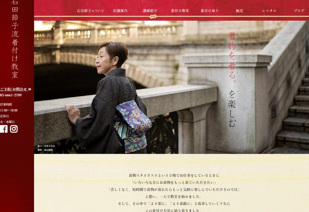 【リニューアル】石田節子流着付け教室ウェブサイト