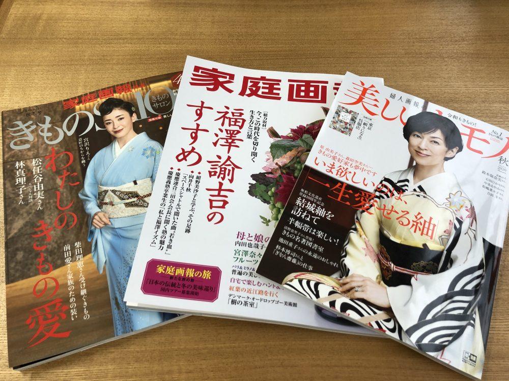 有名な着物雑誌にたくさん載りました!